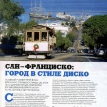 "<span class=""image-name"">Статья для Playboy июль 2011</span>"