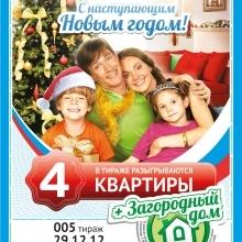 """<span class=""""image-name"""">Рекламная съёмка для Государственной жилищной лотереи / GosLoto commercial</span>"""