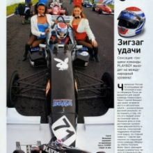 "<span class=""image-name"">Съёмка для журнала Playboy</span>"